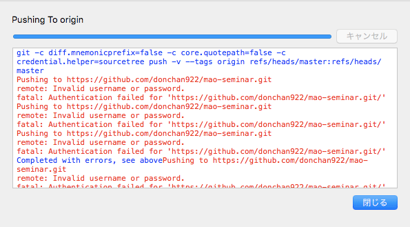 Mac】Sourcetreeで「Invalid username or password」が出たとき