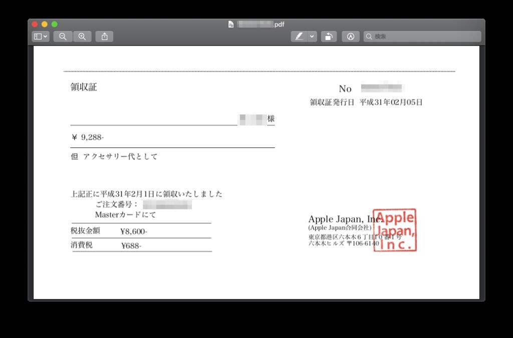 Apple 領収 書 Apple Storeで、領収書・明細を確認する方法